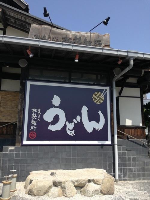 松製麺所_今治