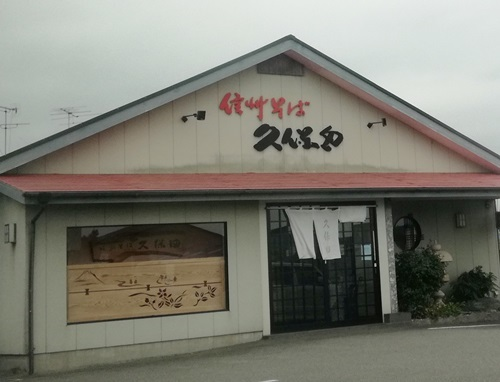 信州そば久保田