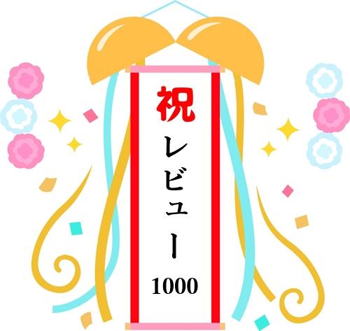祝レビュー1000