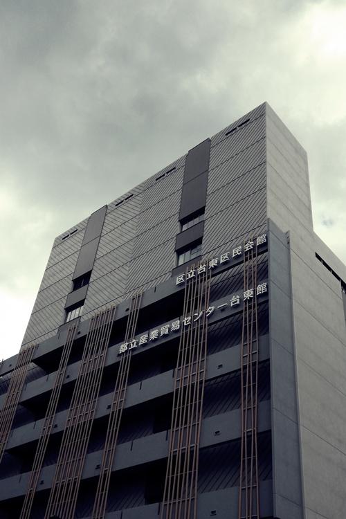 都立産業貿易センター台東館