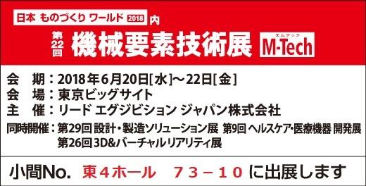 mtechT18_logoB_J_koma.jpg