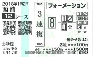 2018.06.27 カミさん④