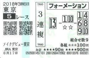 2018.06.27 カミさん①