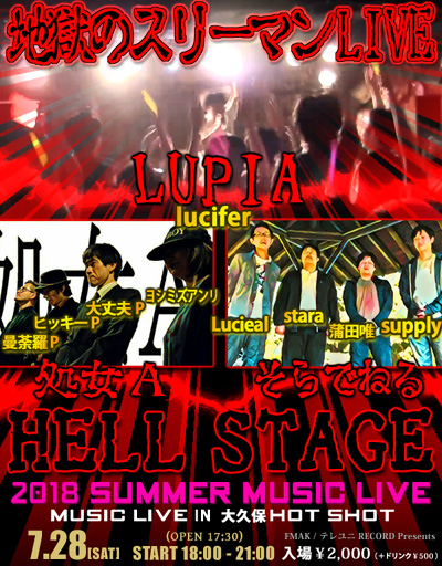 poster_hell2018_400.jpg