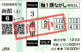 函館6_13