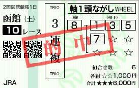 函館10_11