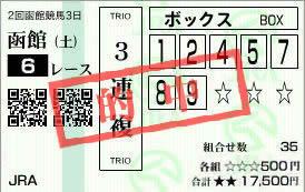 函館6_14