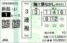 新潟1_38