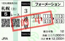 札幌5_3