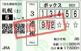 札幌5_3_1