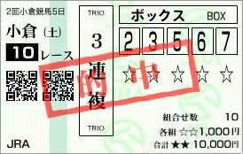 小倉10_17