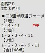 ichi616_1.jpg