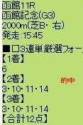 ichi715_3.jpg