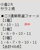 ichi825_2.jpg