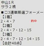 ichi923.jpg
