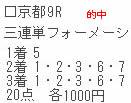 keio520.jpg
