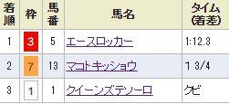 nigata2_56.jpg