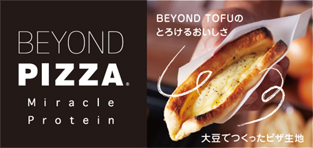 beyond-pizza_02.jpg