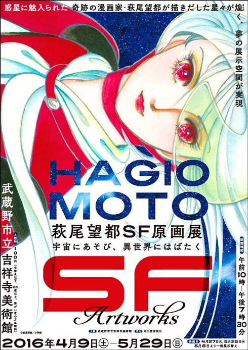 haru_hagio1.jpg