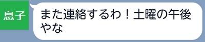 うなぎ・ひつまぶし炭櫓 京都四条河原町店 2018-7-20 (4)