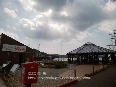 淡路島旅行記③~海岸&足湯~ 2018-9-17 (5)