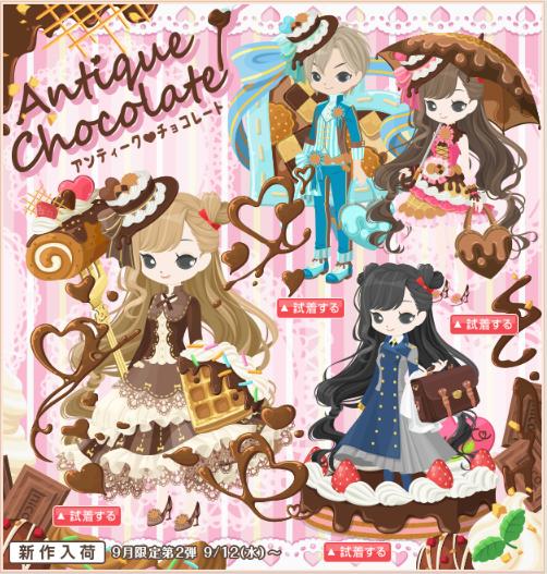 アンティーク♥チョコレート