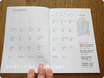 月間スケジュール