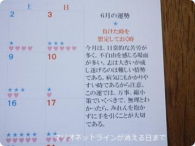 6月の月運勢