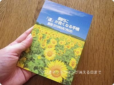 【2018年夏版】劇的に「運」が良くなる手帳