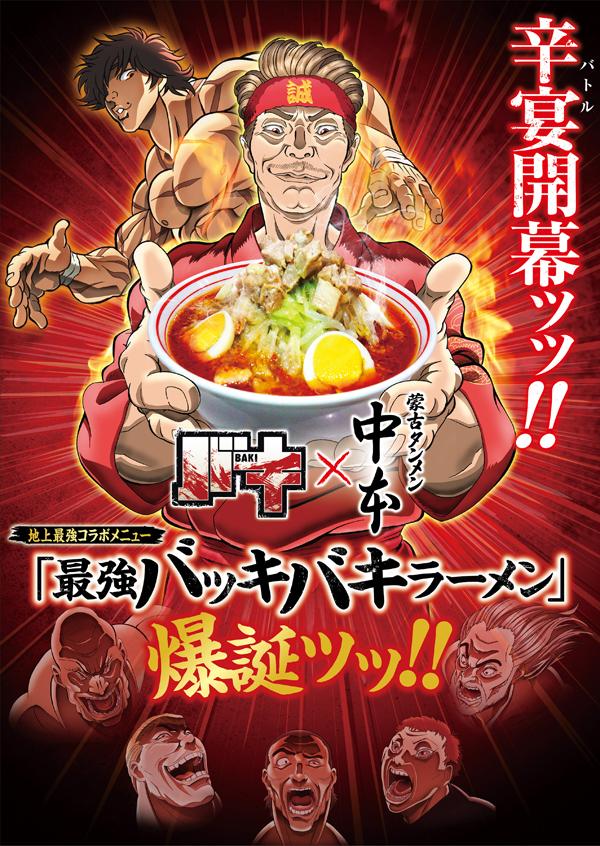 baki_nakamoto_poster_0619.jpg
