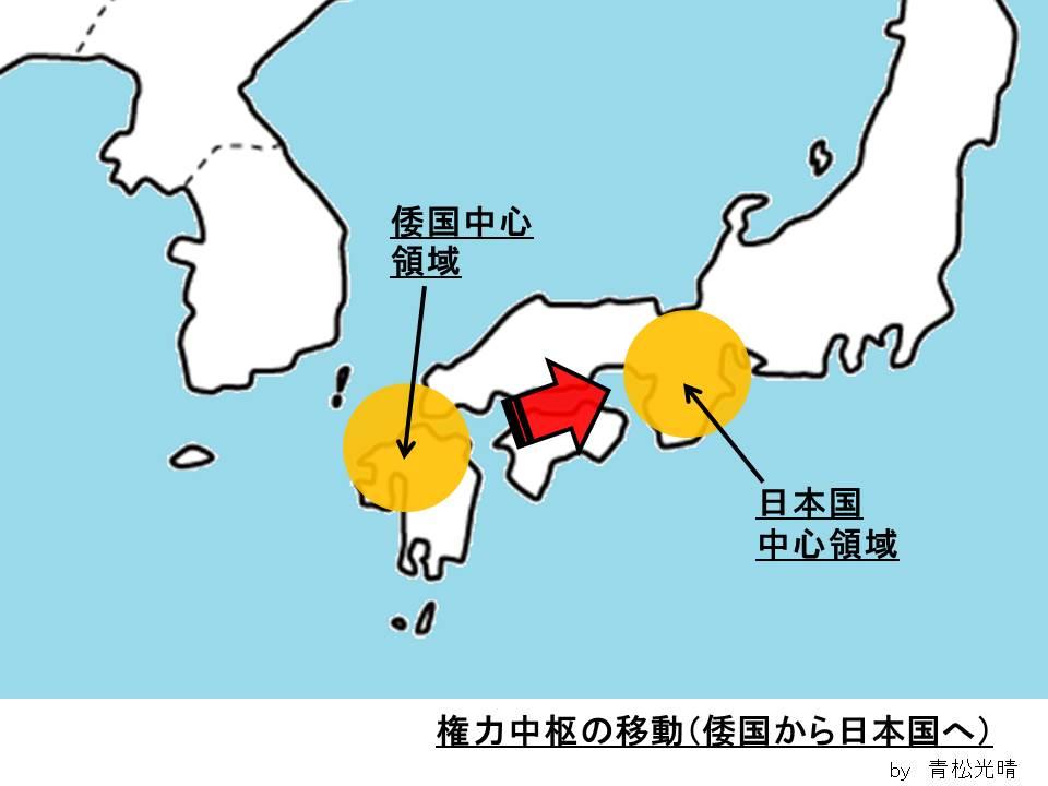 倭国→日本国