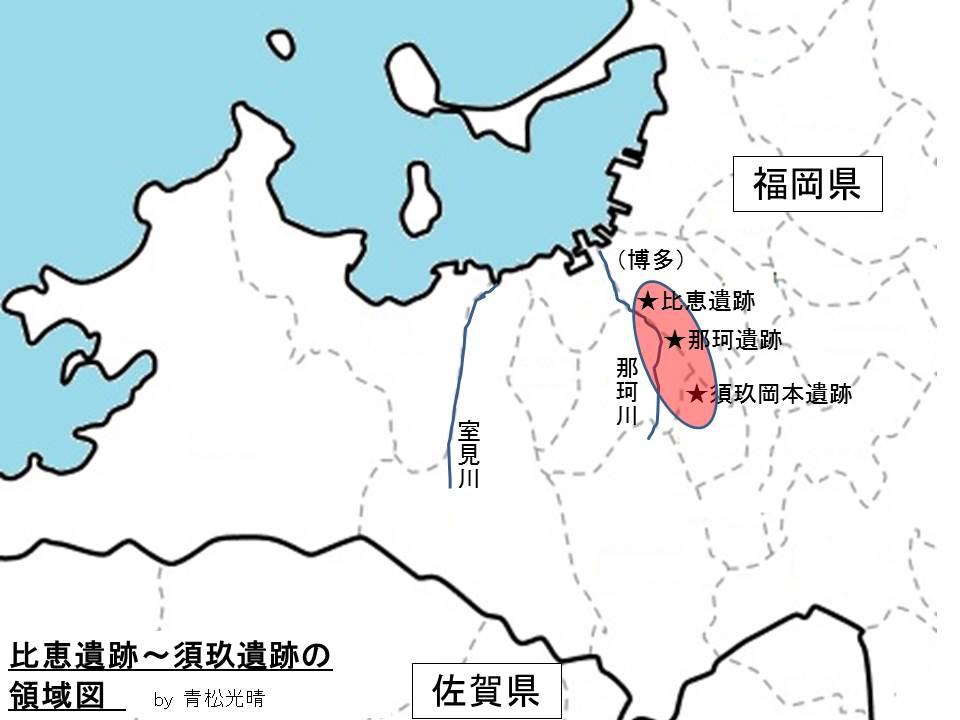 比恵那珂~須玖岡本遺跡位置