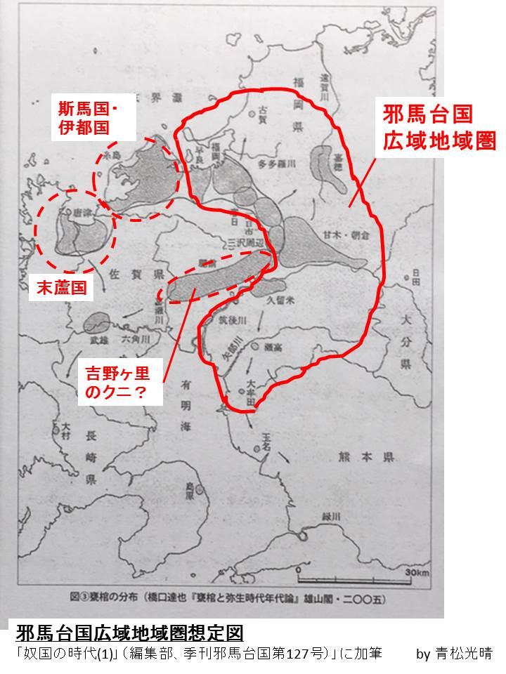 邪馬台国広域地域圏