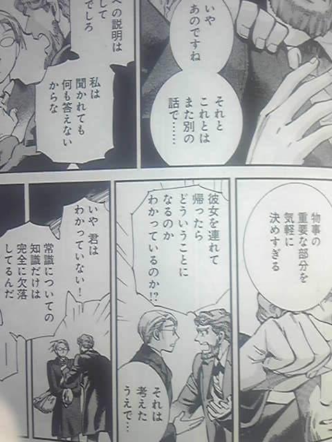 乙嫁45話01