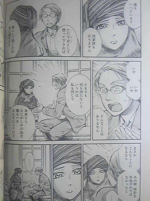 乙嫁45話03