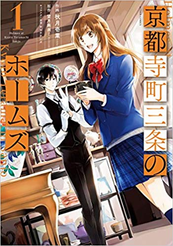 コミックス第1巻