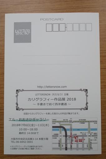 180506レタナウ作品展地図