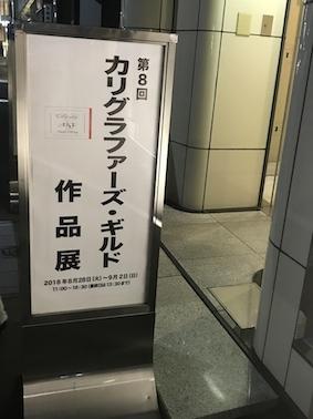 180901ギルド展東京入り口