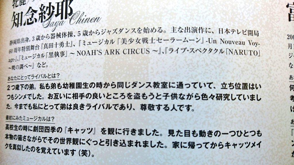 Hey!Say!JUMP知念侑李の姉・紗耶さんが『ナイツテイル』のパンフレットで姉弟関係を語り反響