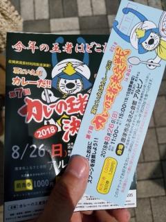 1200えんチケット