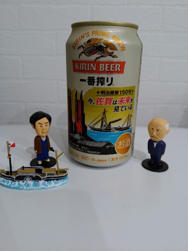 佐賀ビール