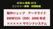ACM試聴動画例1小