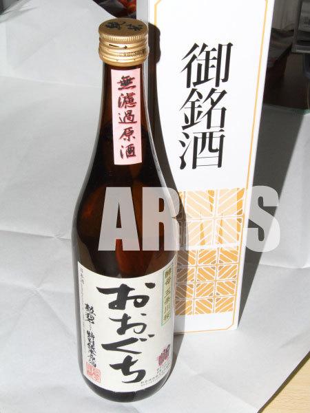 無濾過原酒 おおぐち 桜酵母を使用
