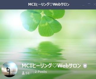 Webサロン♡MCI