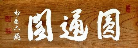 DSC_椿山3986_01