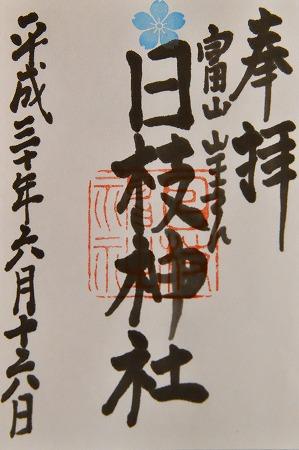 DSC_日枝4098_01