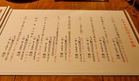 DSC_ぬる6785_01