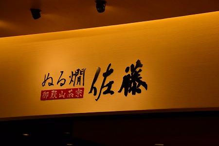 DSC_ぬる6798_01
