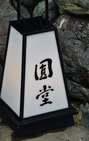 DSC_圓堂7231_01