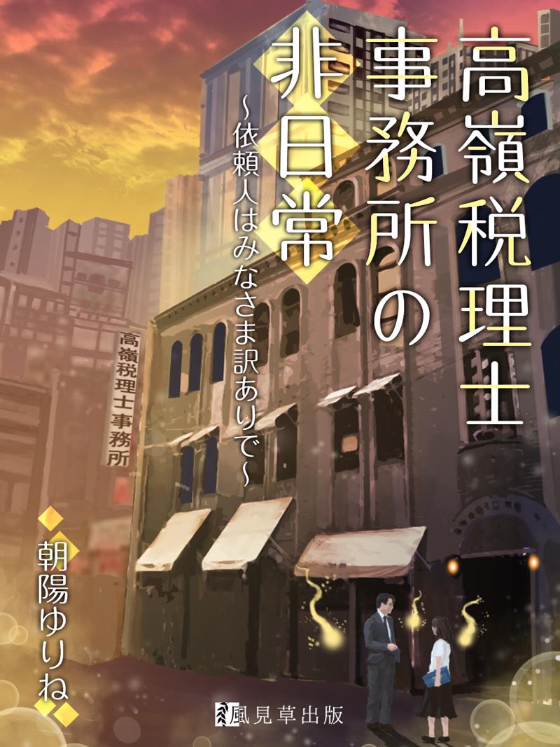 高嶺税理士事務所の非日常_文字入れ(2) 20180904